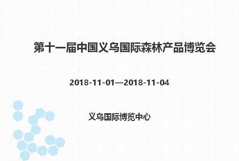 第十一届中国义乌国际森林产品博览会