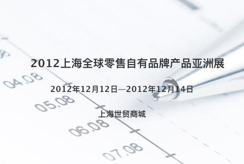 2012上海全球零售自有品牌产品亚洲展