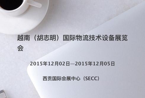 越南(胡志明)国际物流技术设备展览会