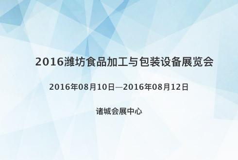 2016潍坊食品加工与包装设备展览会