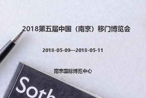 2018第五届中国(南京)移门博览会