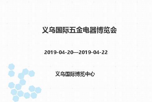 2019年義烏國際五金電器博覽會