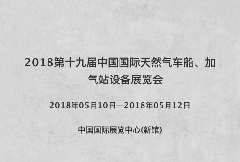 2018第十九届中国国际天然气车船、加气站设备展览会