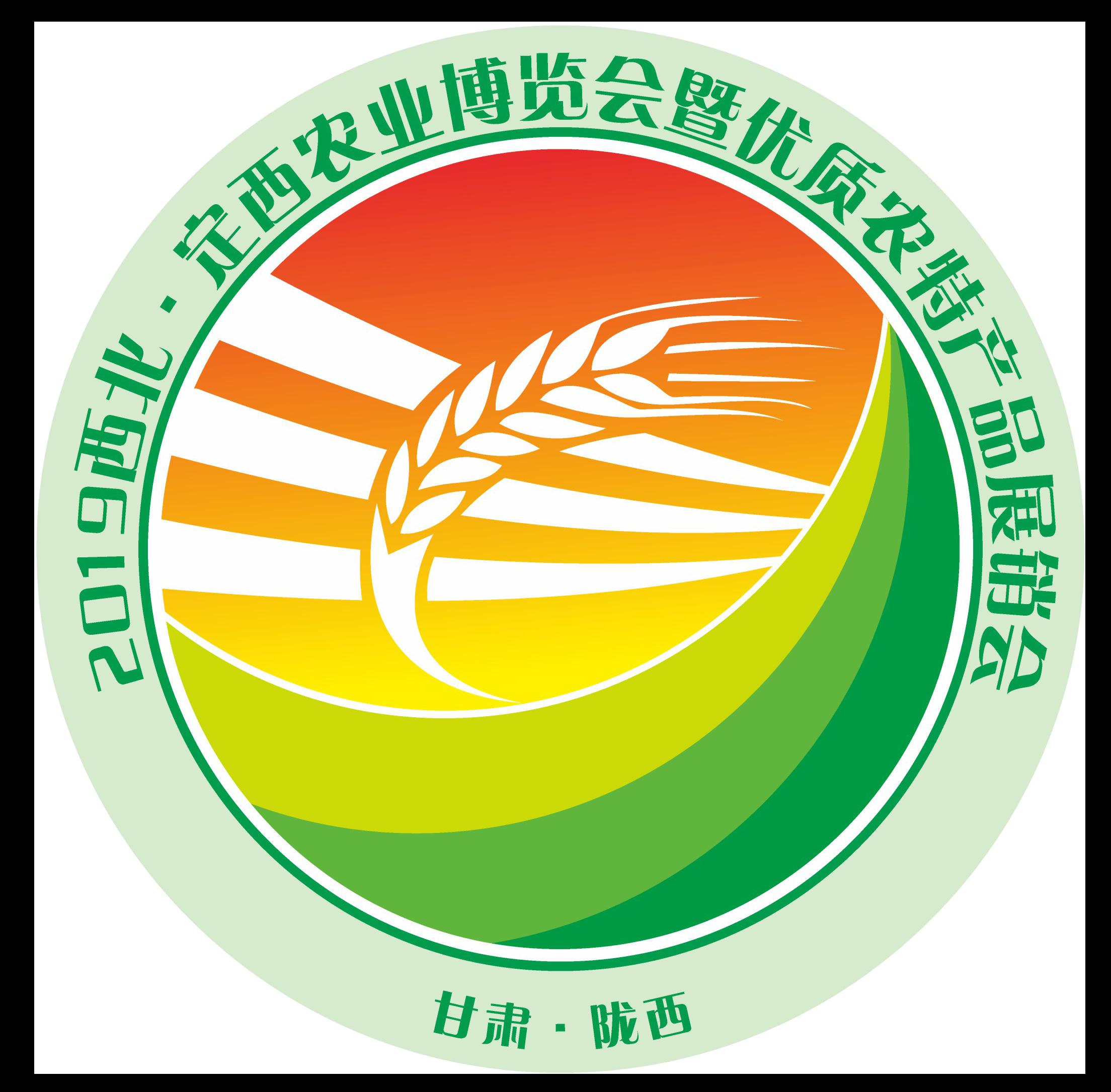 2019西北·(定西)农特产品展销会
