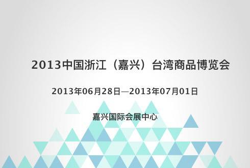 2013中国浙江(嘉兴)台湾商品博览会