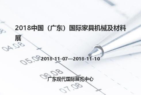 2018中国(广东)国际家具机械及材料展