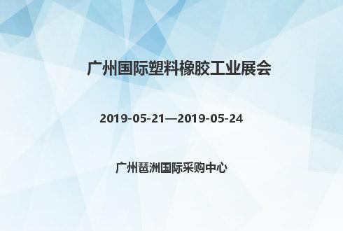 2019年广州国际塑料橡胶工业展会