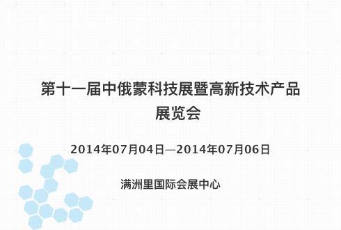 第十一届中俄蒙科技展暨高新技术产品展览会