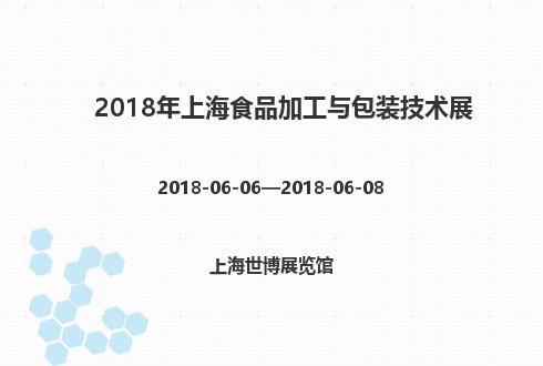 2018年上海食品加工与包装技术展