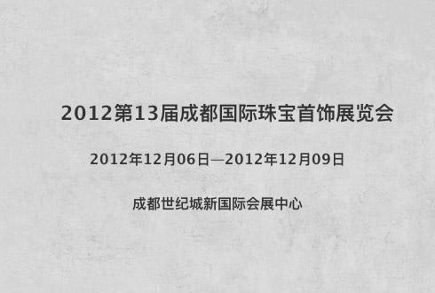 2012第13届成都国际珠宝首饰展览会