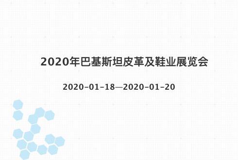 2020年巴基斯坦皮革及鞋业展览会