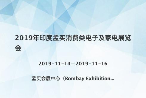 2019年印度孟买消费类电子及家电展览会