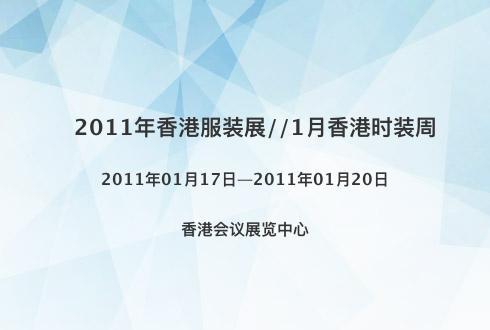 2011年香港服装展//1月香港时装周