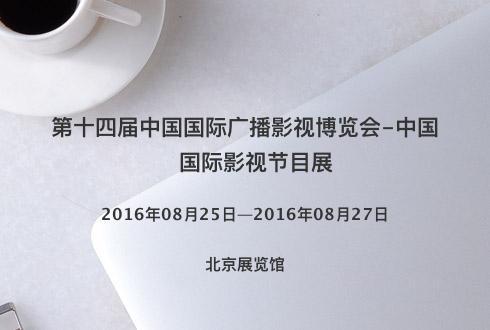 第十四届中国国际广播影视博览会-中国国际影视节目展