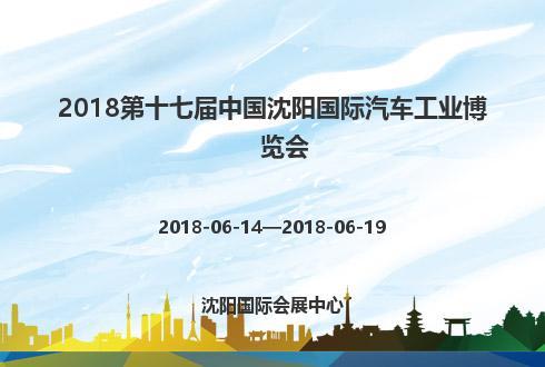 2018第十七届中国沈阳国际汽车工业博览会