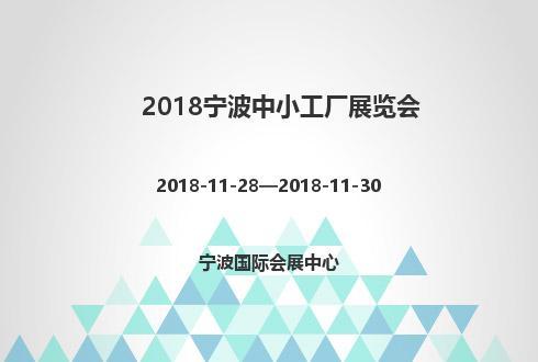 2018宁波中小工厂展览会