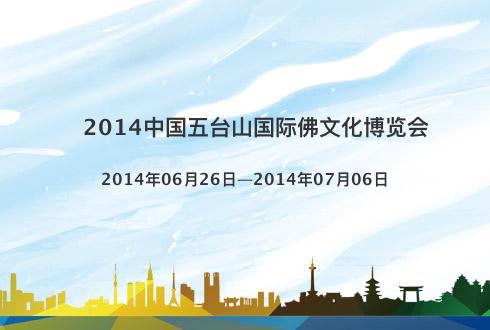 2014中国五台山国际佛文化博览会