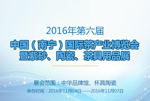 2016年广西第六届中国(南宁)国际茶产业博览会暨紫砂、陶瓷、茶具用品展