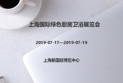2019年上海国际绿色厨房卫浴展览会