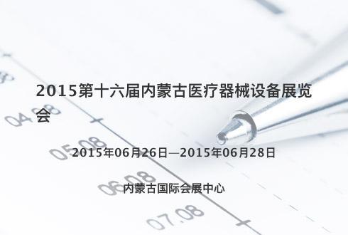 2015第十六届内蒙古医疗器械设备展览会