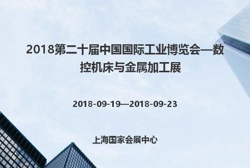 2018第二十届中国国际工业博览会—数控机床与金属加工展