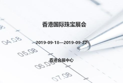 2019年香港国际珠宝展会