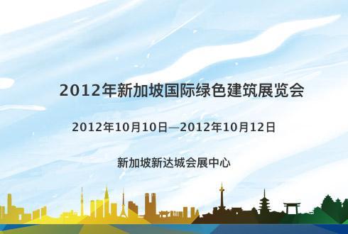 2012年新加坡国际绿色建筑展览会