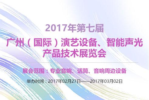 2017年广东第七届广州(国际)演艺设备、智能声光产品技术展览会