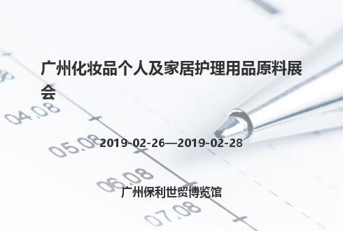 2019年广州化妆品个人及家居护理用品原料展会