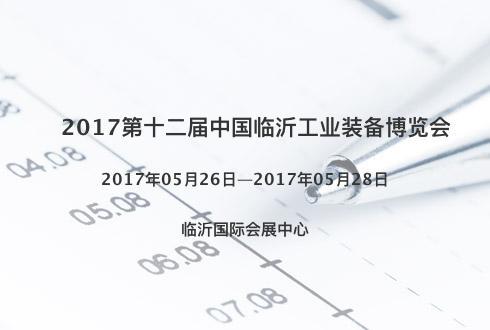 2017第十二届中国临沂工业装备博览会