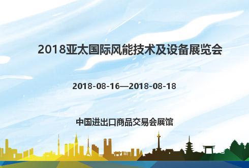 2018亚太国际风能技术及设备展览会