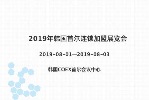 2019年韓國首爾連鎖加盟展覽會