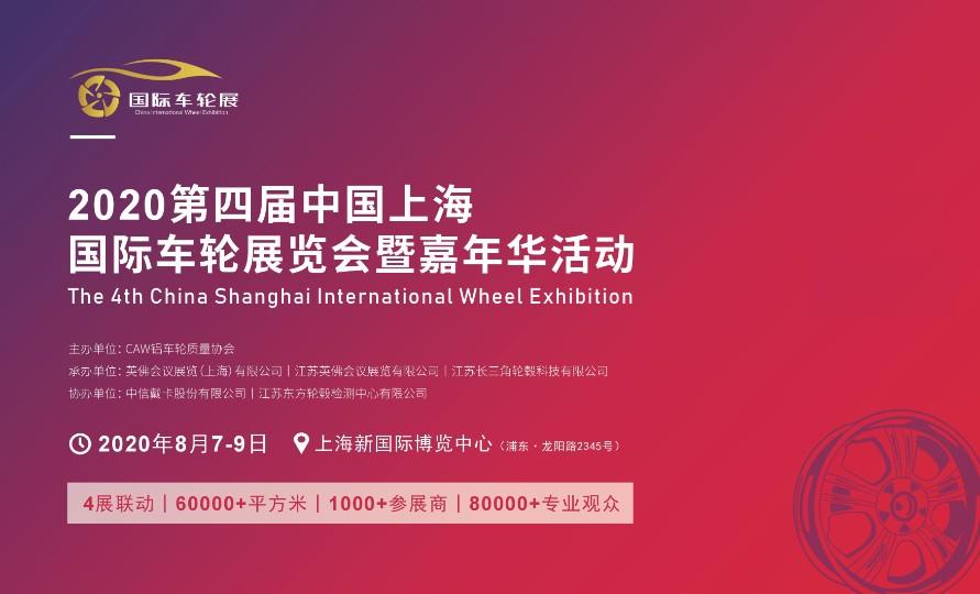 2020第四届上海国际车轮展览会