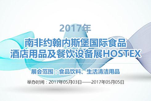 2017年南非约翰内斯堡国际食品、酒店用品及餐饮设备展HOSTEX