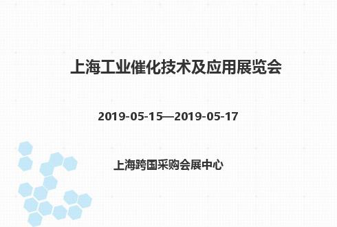 2019年上海工业催化技术及应用展览会
