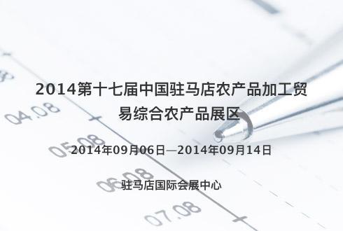 2014第十七届中国驻马店农产品加工贸易综合农产品展区