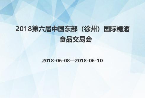 2018第六届中国东部(徐州)国际糖酒食品交易会