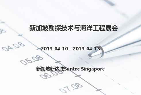 新加坡勘探技术与海洋工程展会