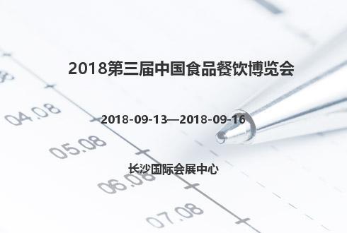 2018第三届中国食品餐饮博览会