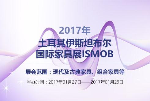 2017年土耳其伊斯坦布尔国际家具展ISMOB