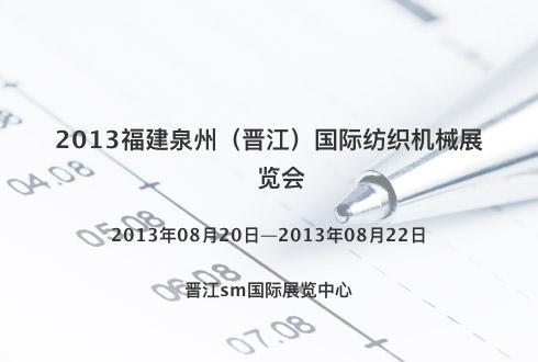 2013福建泉州(晋江)国际纺织机械展览会