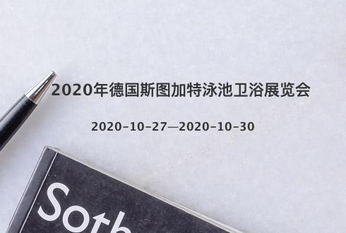 2020年德国斯图加特泳池卫浴展览会