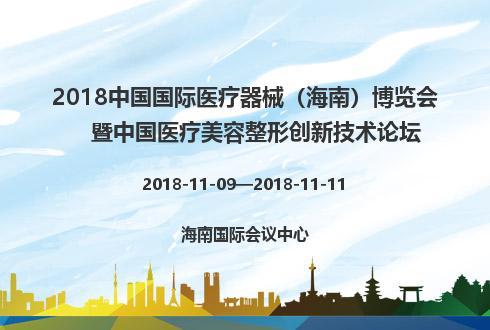 2018中国国际医疗器械(海南)博览会暨中国医疗美容整形创新技术论坛