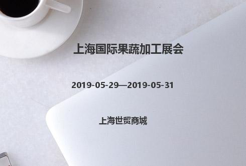 2019年上海國際果蔬加工展會