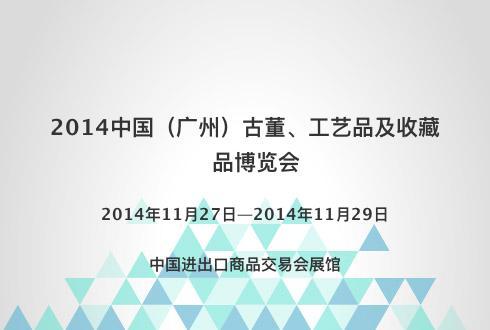 2014中国(广州)古董、工艺品及收藏品博览会