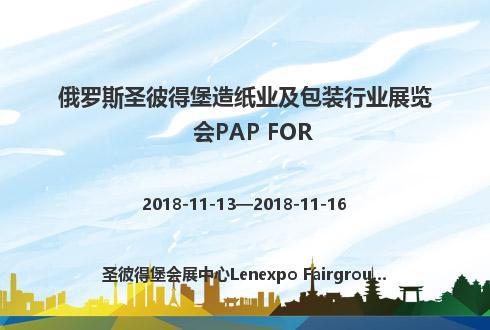 俄罗斯圣彼得堡造纸业及包装行业展览会PAP FOR