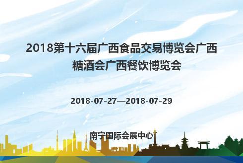 2018第十六届广西食品交易博览会广西糖酒会广西餐饮博览会