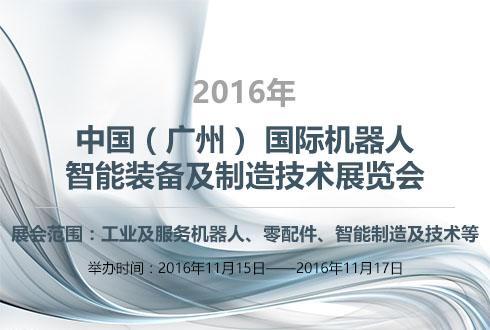 2016年中国(广州) 国际机器人、智能装备及制造技术展览会