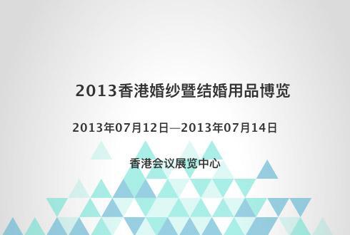 2013香港婚纱暨结婚用品博览