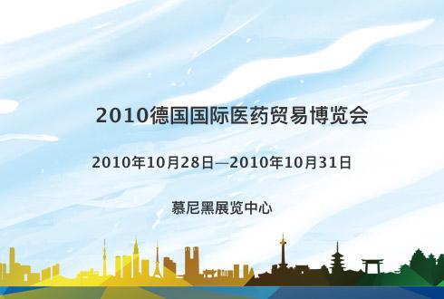 2010德国国际医药贸易博览会